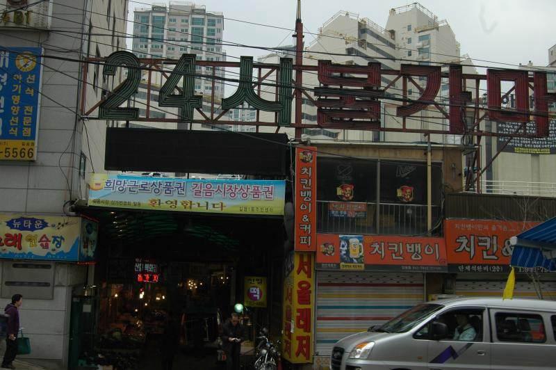 The jimjilbang lifestyle - South Korea -