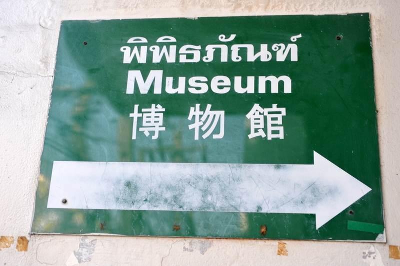 Destination: Siriraj Medical Museum — some awesome gruesomeness (NSFW) (Bangkok, Thailand) - Thailand -