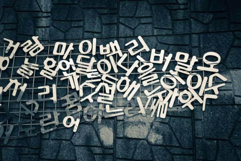Should you teach English in Korea? A 10 question quiz to help you find out - Fun stuff - teach english in korea quiz